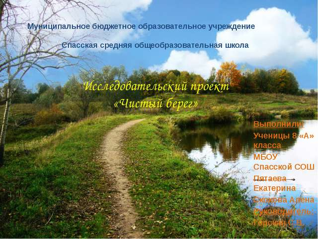 Муниципальное бюджетное образовательное учреждение Спасская средняя общеобраз...