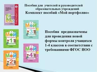 Пособия предназначены для проведения новой формы контроля учащихся 1-4 класс