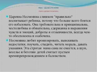 """Мама - Царевна Несмеяна Мама-Царевна Несмеянна Царевна Несмеянна слишком """"пр"""