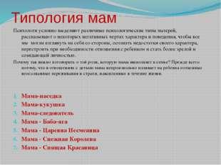Типология мам Психологи условно выделяют различные психологические типы матер