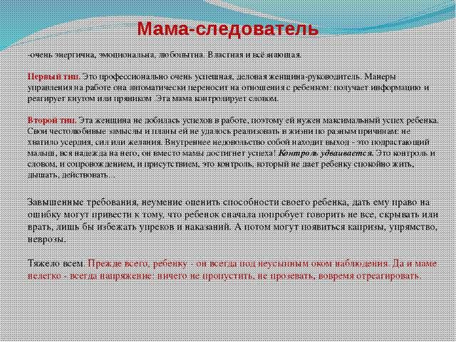 Мама-следователь -очень энергична, эмоциональна, любопытна. Властная и всёзна...