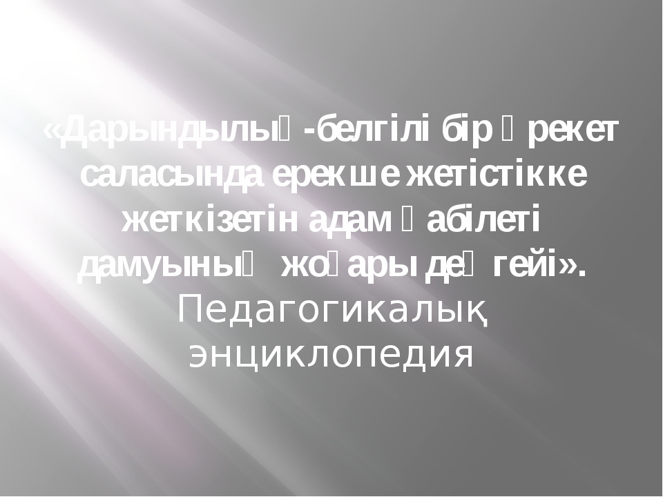 «Дарындылық-белгілі бір әрекет саласында ерекше жетістікке жеткізетін адам қа...