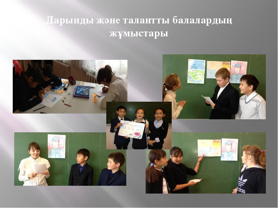 Дарынды және талантты балалардың жұмыстары