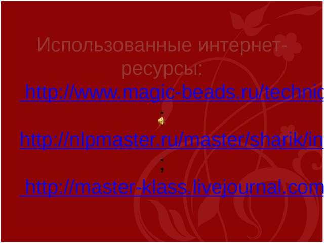 Использованные интернет-ресурсы: http://www.magic-beads.ru/techniques/felt/...