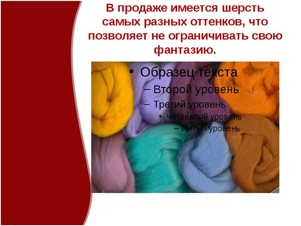 В продаже имеется шерсть самых разных оттенков, что позволяет не ограничивать...