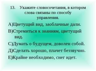 13.Укажите словосочетания, в котором слова связаны по способу управления. А)