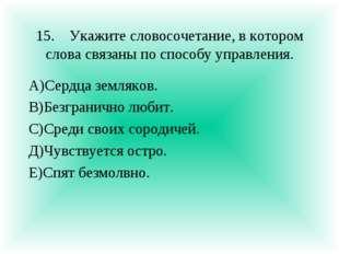 15.Укажите словосочетание, в котором слова связаны по способу управления. А)