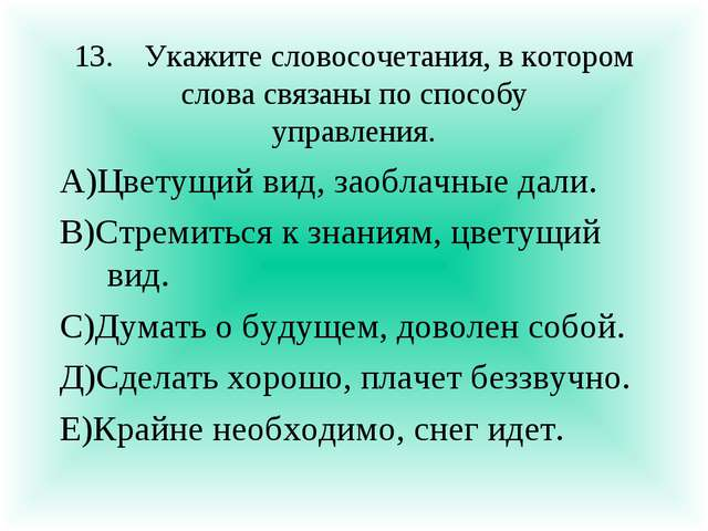 13.Укажите словосочетания, в котором слова связаны по способу управления. А)...