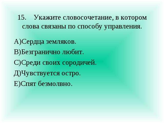 15.Укажите словосочетание, в котором слова связаны по способу управления. А)...