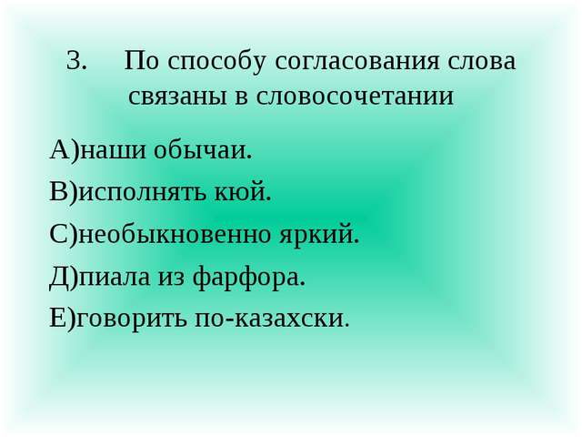 3.По способу согласования слова связаны в словосочетании А)наши обычаи. В)ис...