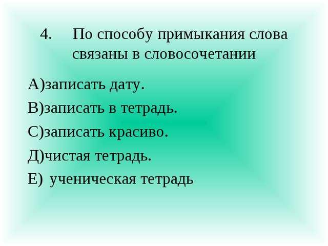 4.По способу примыкания слова связаны в словосочетании А)записать дату. В)за...