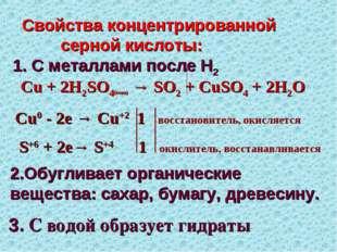 Cu + 2H2SO4(конц) → SO2 + CuSO4 + 2H2О Cu0 - 2е → Cu+2 1 восстановитель, окис