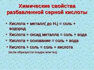 Химические свойства разбавленной серной кислоты Кислота + металл( до H2) = со