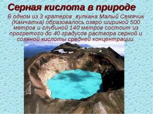 Серная кислота в природе В одном из 3 кратеров вулкана Малый Семячик (Камчатк