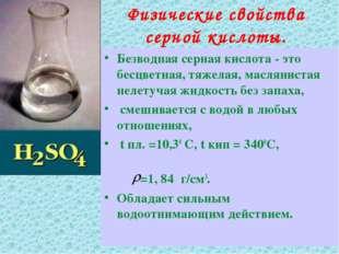 Физические свойства серной кислоты. Безводная серная кислота - это бесцветная