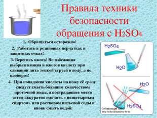 Правила техники безопасности обращения с H2SO4 1. Обращаться осторожно! 2. Ра
