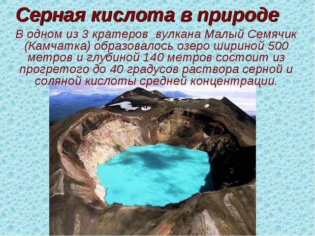Серная кислота в природе В одном из 3 кратеров вулкана Малый Семячик (Камчатк...