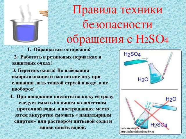 Правила техники безопасности обращения с H2SO4 1. Обращаться осторожно! 2. Ра...