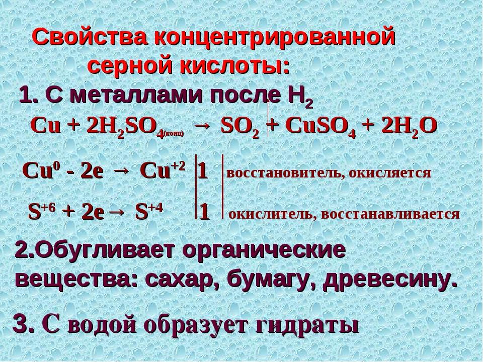 Cu + 2H2SO4(конц) → SO2 + CuSO4 + 2H2О Cu0 - 2е → Cu+2 1 восстановитель, окис...