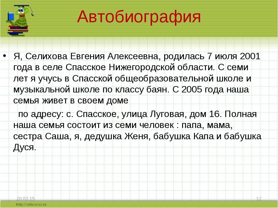 Автобиография Я, Селихова Евгения Алексеевна, родилась 7 июля 2001 года в сел...