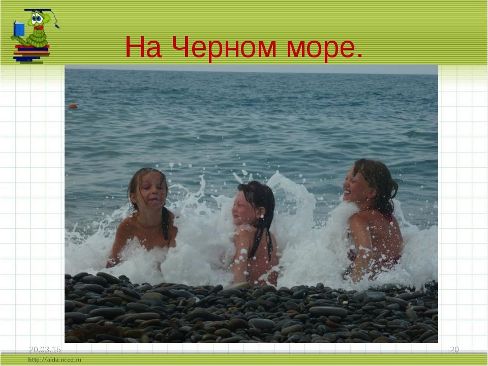 На Черном море. * *