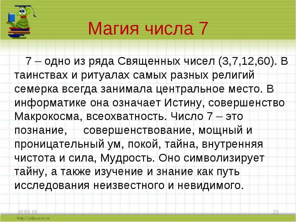 Магия числа 7 7 – одно из ряда Священных чисел (3,7,12,60). В таинствах и рит...