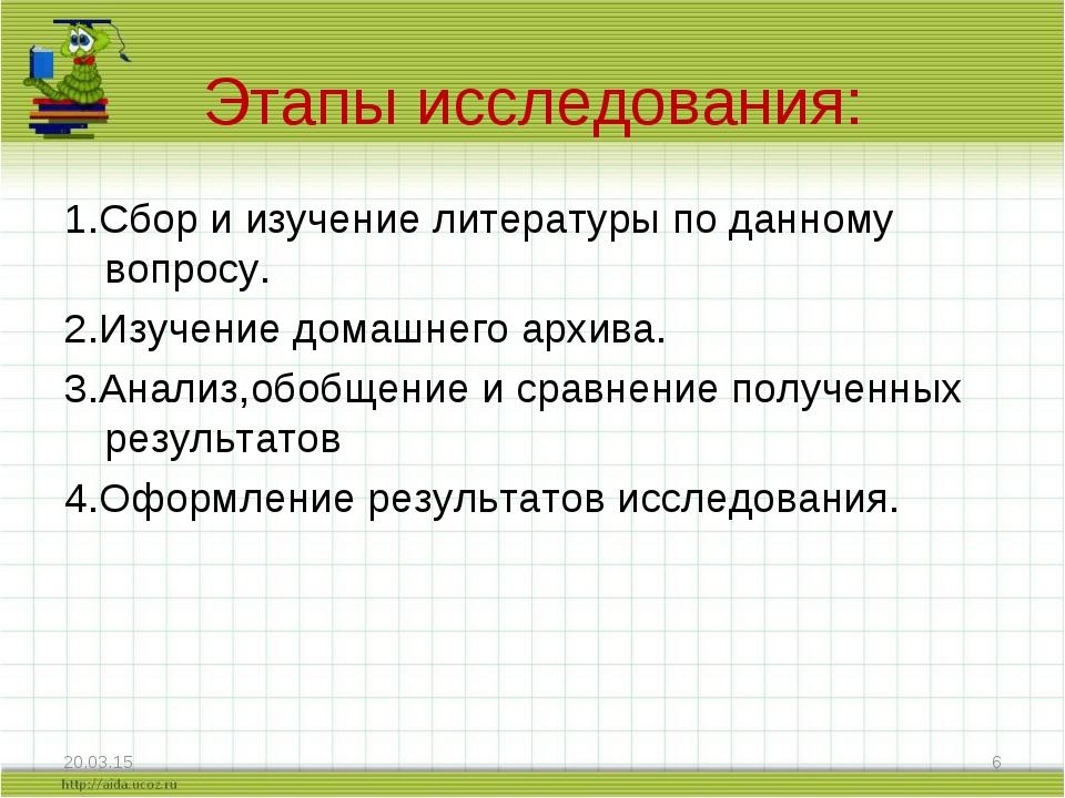 Этапы исследования: 1.Сбор и изучение литературы по данному вопросу. 2.Изучен...