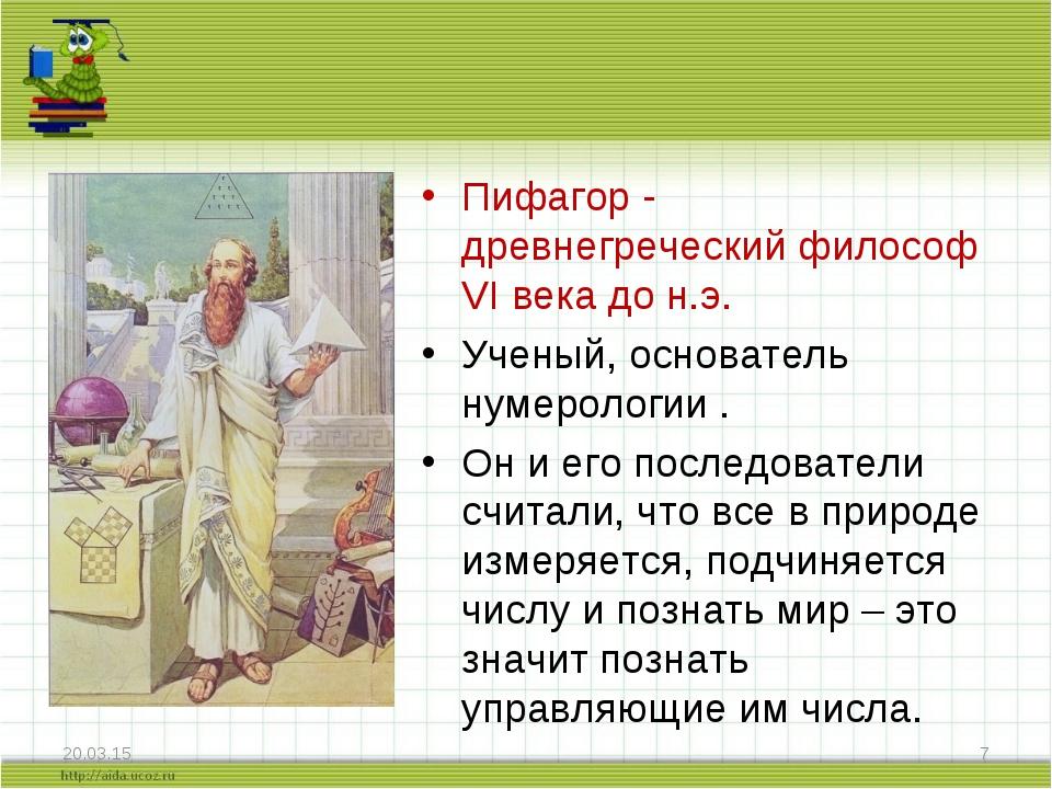 Пифагор - древнегреческий философ VI века до н.э. Ученый, основатель нумероло...