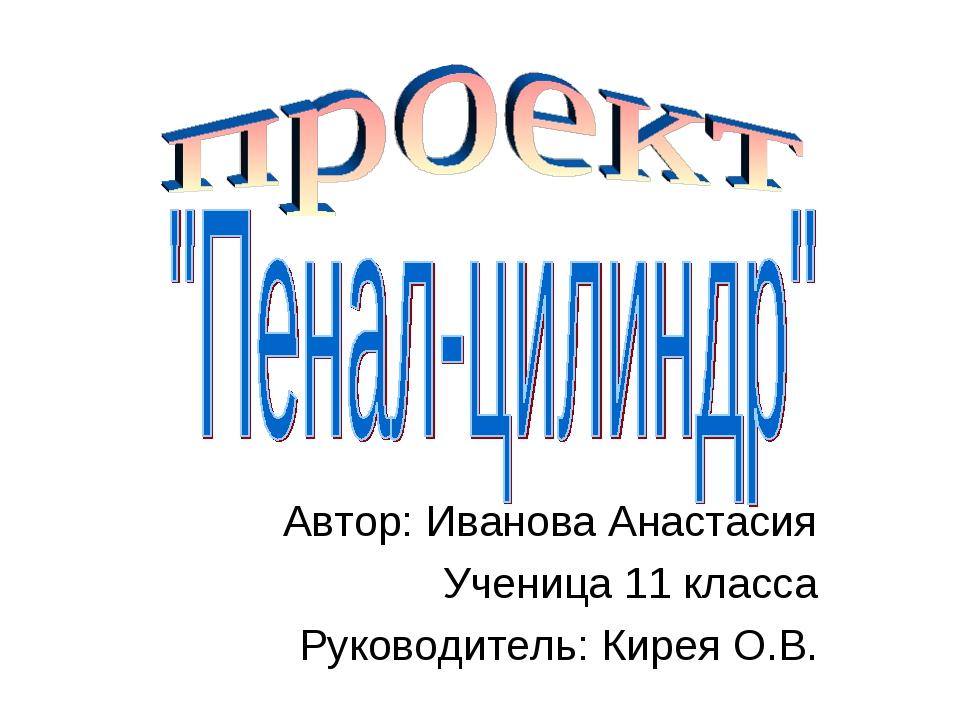 Автор: Иванова Анастасия Ученица 11 класса Руководитель: Кирея О.В.