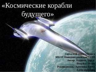 «Космические корабли будущего» Городской округ г.Выкса МБОУ Новодмитриевская