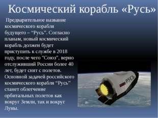 """Предварительное название космического корабля будущего – """"Русь"""". Согласно пл"""