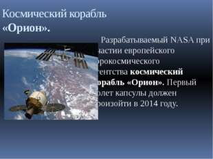 Космический корабль «Орион». Разрабатываемый NASA при участии европейского аэ