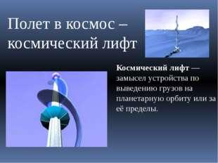 Космический лифт— замысел устройства по выведению грузов на планетарную орби