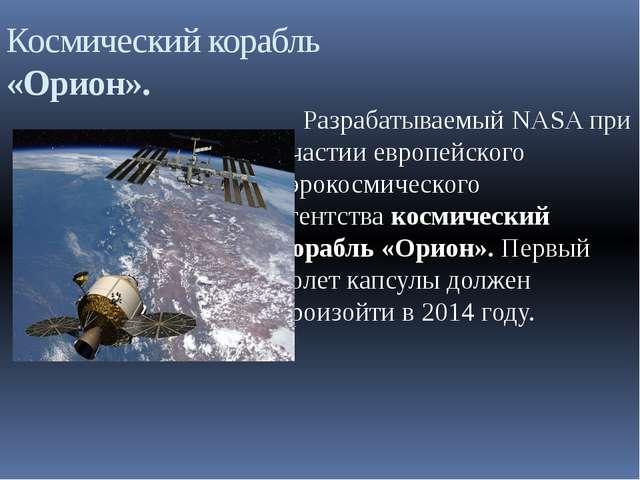 Космический корабль «Орион». Разрабатываемый NASA при участии европейского аэ...