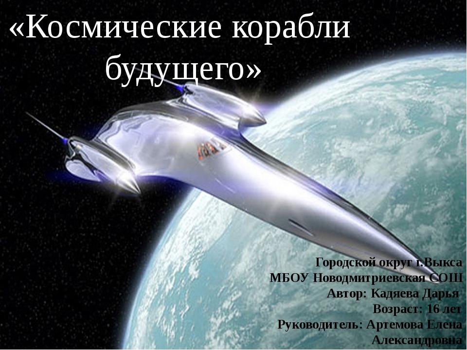 «Космические корабли будущего» Городской округ г.Выкса МБОУ Новодмитриевская...