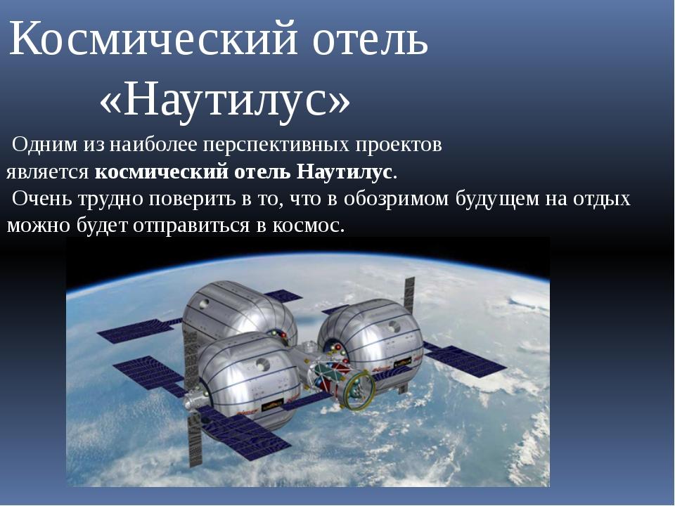 Одним из наиболее перспективных проектов являетсякосмический отель Наутилус...