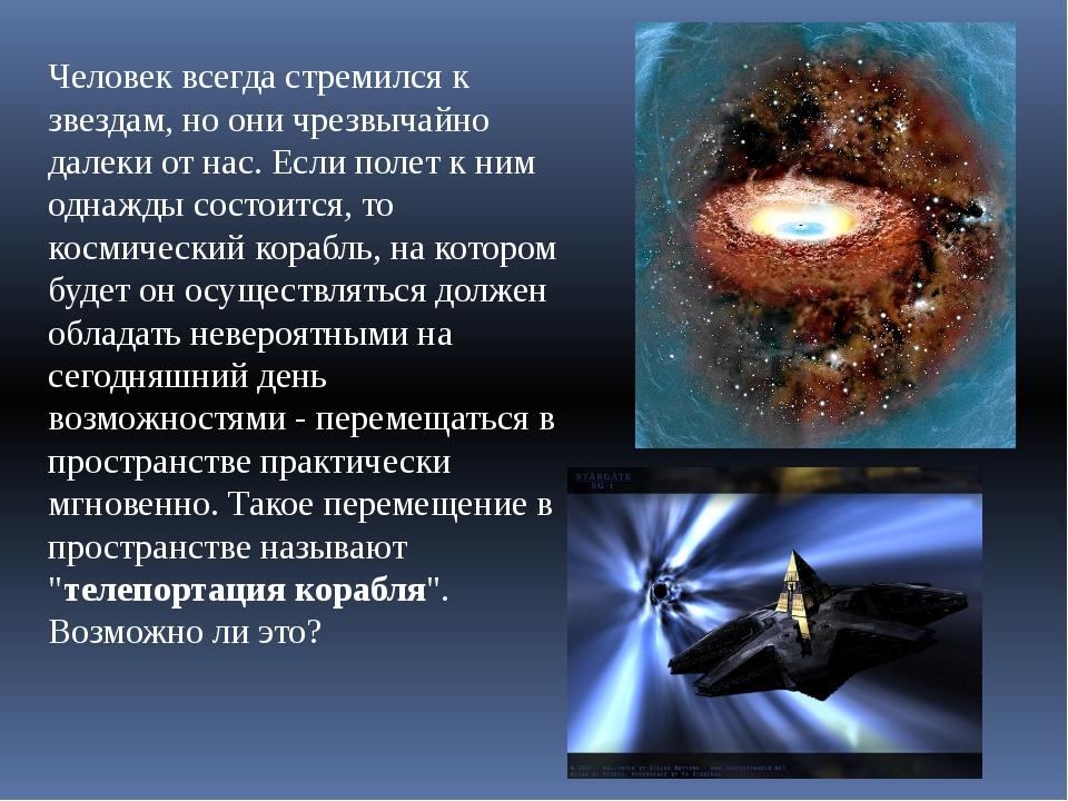 Человек всегда стремился к звездам, но они чрезвычайно далеки от нас. Если по...
