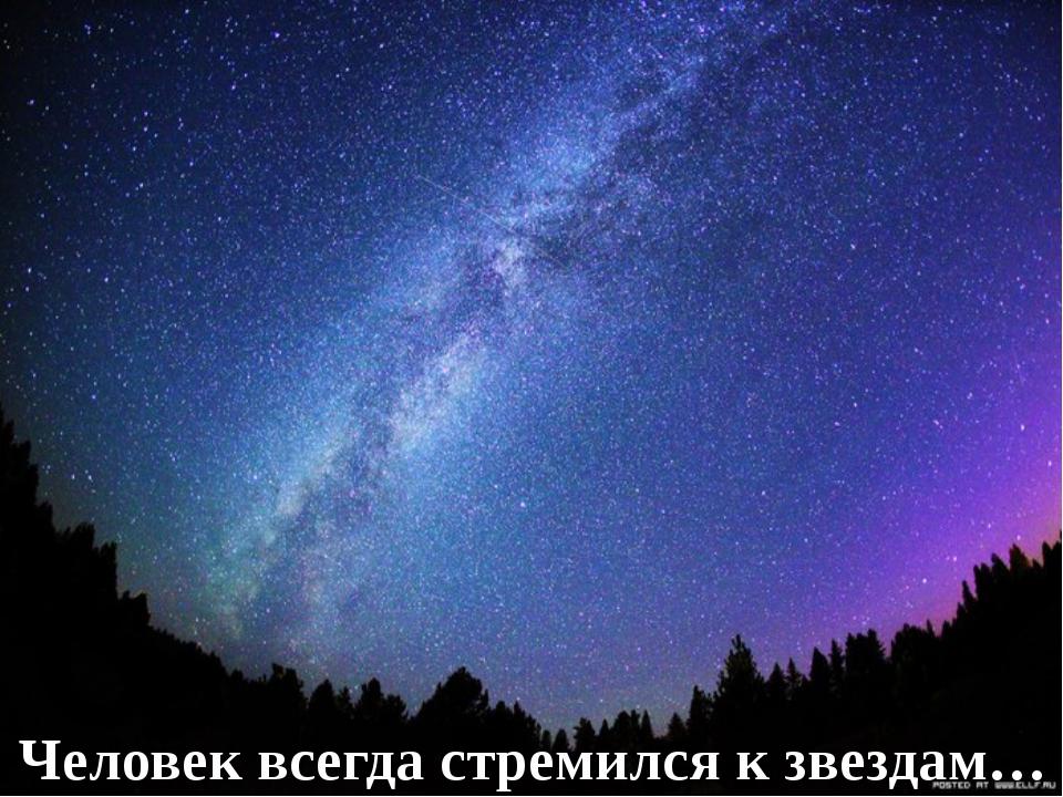 Человек всегда стремился к звездам…