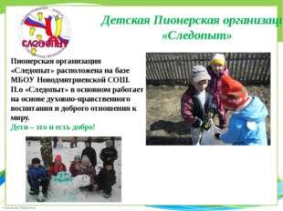 Детская Пионерская организация «Следопыт» Пионерская организация «Следопыт» р