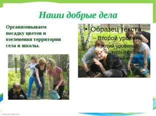 Наши добрые дела Организовываем посадку цветов и озеленения территории села и