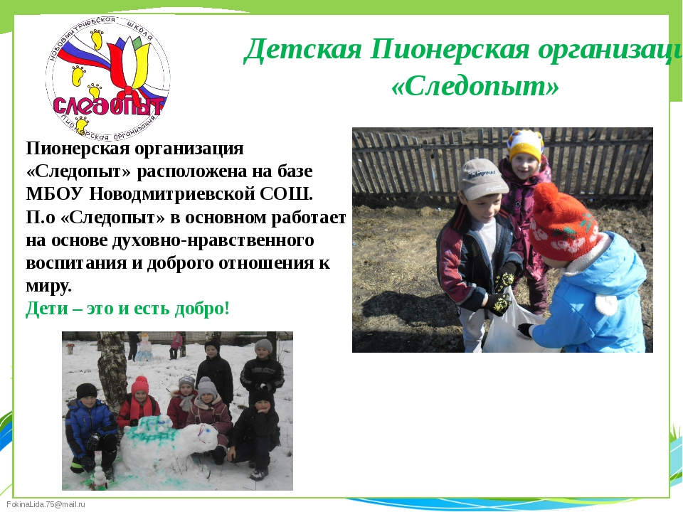 Детская Пионерская организация «Следопыт» Пионерская организация «Следопыт» р...