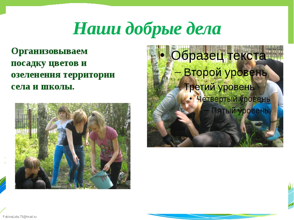 Наши добрые дела Организовываем посадку цветов и озеленения территории села и...