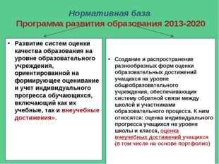 Нормативная база Программа развития образования 2013-2020 Развитие систем оце