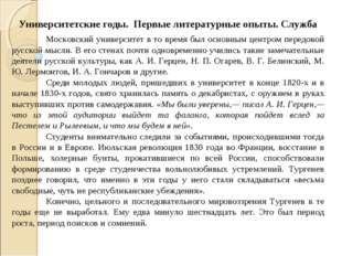Университетские годы. Первые литературные опыты. Служба Московский университ