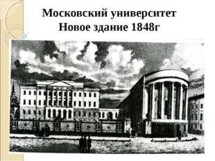 Московский университет Новое здание 1848г