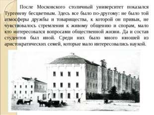 После Московского столичный университет показался Тургеневу бесцветным. Здес