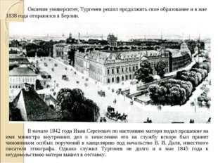 Окончив университет, Тургенев решил продолжить свое образование и в мае 1838