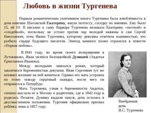 Любовь в жизни Тургенева Первым романтическим увлечением юного Тургенева был