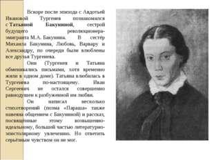 Вскоре после эпизода с Авдотьей Ивановой Тургенев познакомился сТатьяной Ба
