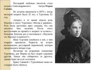 Последней любовью писателя стала актрисаАлександринского театраМария Савин